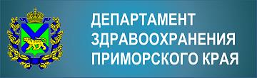описание официальный сайт департамента здравоохранения приморского края запчасть фильтр
